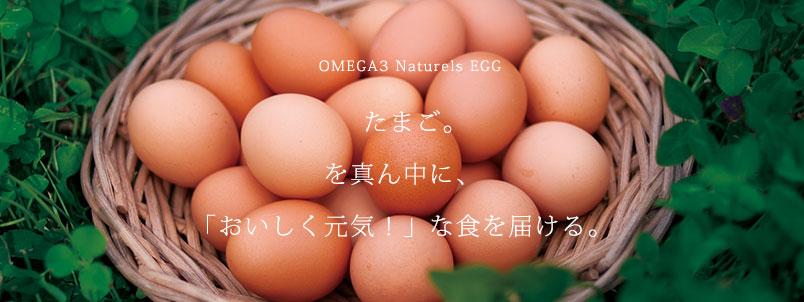 OMEGA3 Naturels EGG たまご。を真ん中に、おいしく元気!な食を届ける
